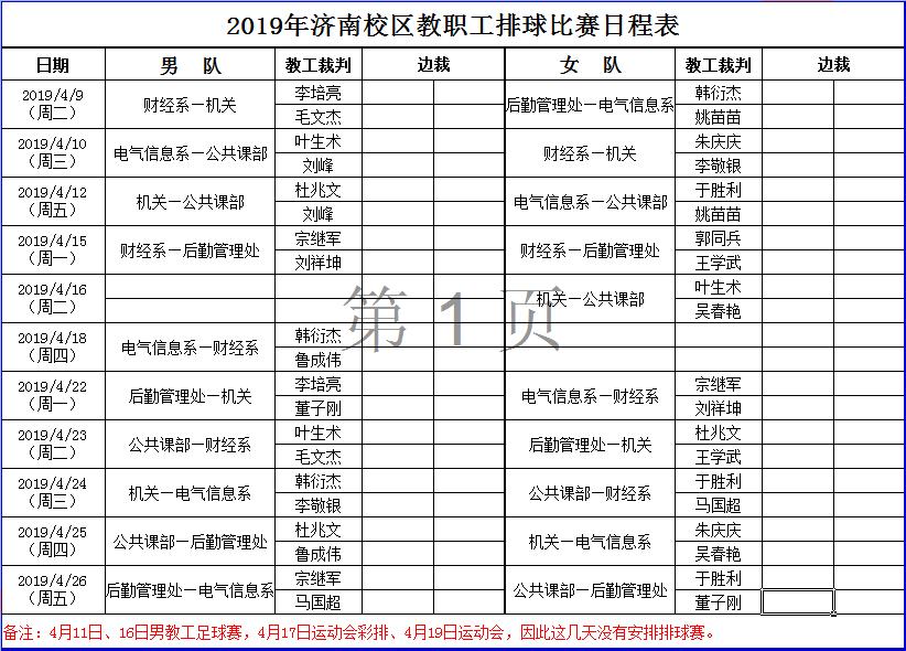 2019年济南校区教职工排球比赛日程表